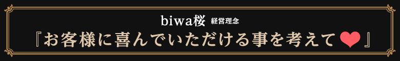 びわ桜の経営理念