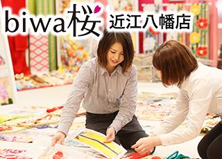 びわ桜 近江八幡店