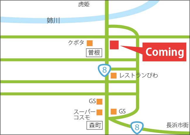 長浜会場-カミング