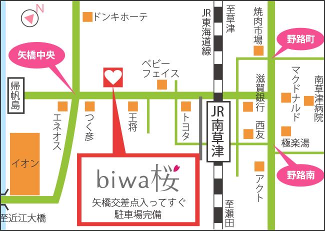 南草津会場-biwa桜 南草津店