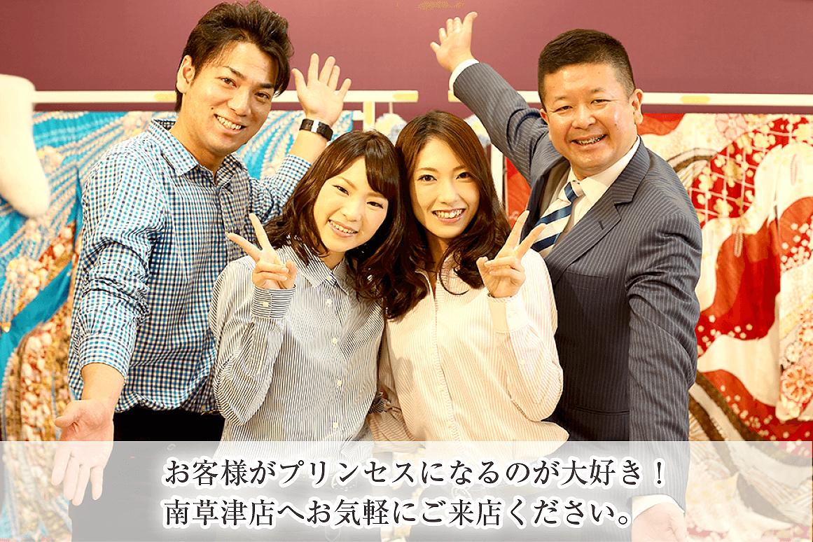 びわ桜 南草津店のスタッフ