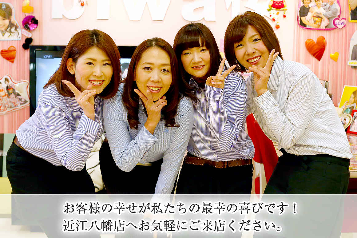 びわ桜 近江八幡店のスタッフ