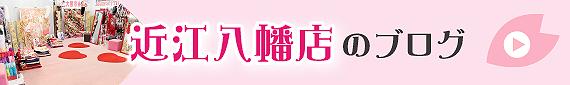振袖・袴レンタル専門店びわ桜、近江八幡店のブログを見る