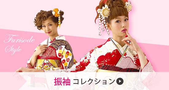 びわ桜 振袖コレクション