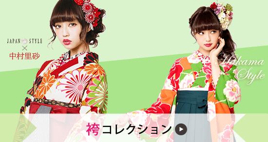 びわ桜 袴コレクション